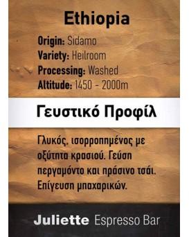 Espresso Ethiopia 250gr